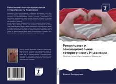 Bookcover of Религиозная и этнонациональная гетерогенность Индонезии