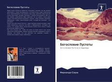 Bookcover of Богословие Пустоты