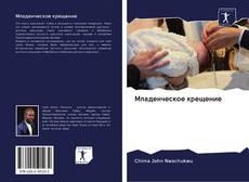 Bookcover of Младенческое крещение