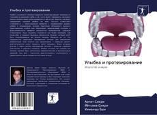 Bookcover of Улыбка и протезирование