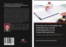 Обложка Processus de contestation des résolutions du conseil d'administration et de l'assemblée générale