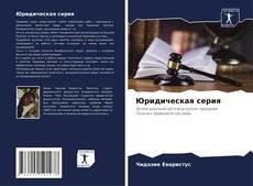 Bookcover of Юридическая серия