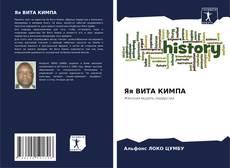 Portada del libro de Яя ВИТА КИМПА