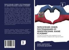 Bookcover of ПЕРЕСЕЛЕНИЕ СЕМЕЙ, ПОСТРАДАВШИХ ОТ ЗЕМЛЕТРЯСЕНИЯ. КАКИЕ УСЛОВИЯ?