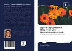 Bookcover of Борьба с вредителями лекарственных и декоративных растений