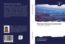 Bookcover of Корпоративный контроллинг