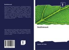 Bookcover of Безбожный