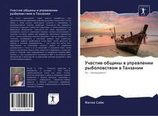 Bookcover of Участие общины в управлении рыболовством в Танзании