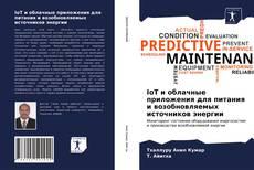 Bookcover of IoT и облачные приложения для питания и возобновляемых источников энергии