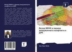 Bookcover of Вклад МККК в период вооруженного конфликта в ДРК