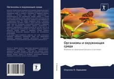 Borítókép a  Организмы и окружающая среда - hoz