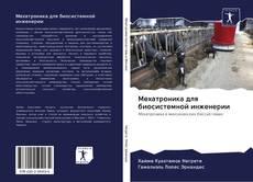 Capa do livro de Мехатроника для биосистемной инженерии