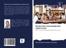 Bookcover of Искусство в вальдорфской педагогике