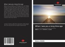 Bookcover of When I was you a long time ago