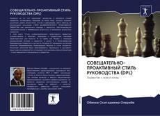 Copertina di СОВЕЩАТЕЛЬНО-ПРОАКТИВНЫЙ СТИЛЬ РУКОВОДСТВА (DPL)