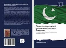 Изменение социально-политической модели Пакистана的封面