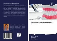 Bookcover of Пародонтальная перевязка