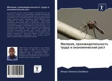 Portada del libro de Малярия, производительность труда и экономический рост