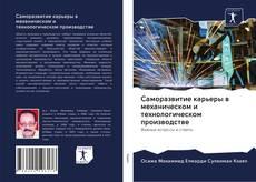 Саморазвитие карьеры в механическом и технологическом производстве kitap kapağı