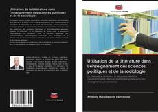 Обложка Utilisation de la littérature dans l'enseignement des sciences politiques et de la sociologie