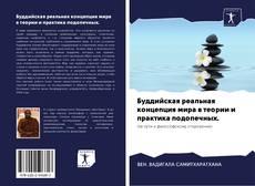 Буддийская реальная концепция мира в теории и практика подопечных. kitap kapağı
