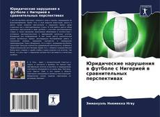 Юридические нарушения в футболе с Нигерией в сравнительных перспективах kitap kapağı