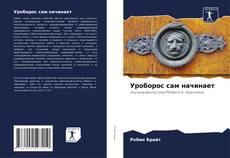 Bookcover of Уроборос сам начинает