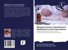 Bookcover of Эфирные масла гименейского бурбарила и сизыгиум кумини