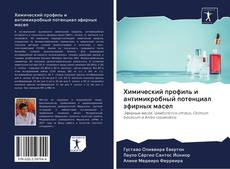 Copertina di Химический профиль и антимикробный потенциал эфирных масел