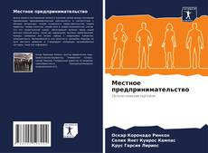 Местное предпринимательство kitap kapağı
