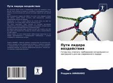 Buchcover von Пути лидера воздействия