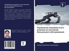 Bookcover of Управление знаниями и его влияние на состояние больничного обслуживания