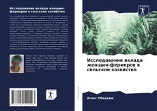 Bookcover of Исследование вклада женщин-фермеров в сельское хозяйство