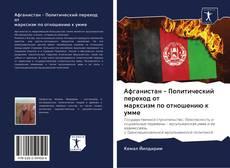 Обложка Афганистан - Политический переход от марксизм по отношению к умме