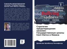 Buchcover von Стратегии предотвращения насилия: Государственные школы Сент-Китса и Невиса