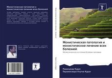 Обложка Монистическая патология и монистическое лечение всех болезней