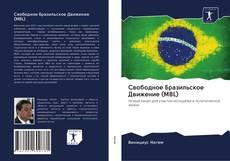 Portada del libro de Свободное Бразильское Движение (MBL)