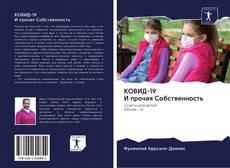 Bookcover of КОВИД-19 И прочая Собственность