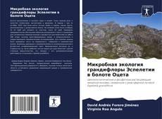 Bookcover of Микробная экология грандифлоры Эспелетии в болоте Оцета