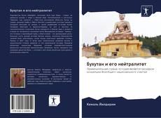 Бухутан и его нейтралитет的封面