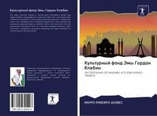 Copertina di Культурный фонд Эмы Гордон Клабин