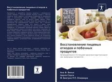 Bookcover of Восстановление пищевых отходов и побочных продуктов