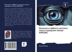 Bookcover of Функции и эффекты росписи лица в народном театре КИНОИС