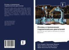 Copertina di Основы и применение гидравлических двигателей