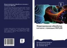 Моделирование обработки сигнала с помощью MATLAB kitap kapağı