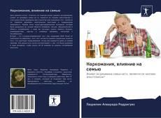 Bookcover of Наркомания, влияние на семью
