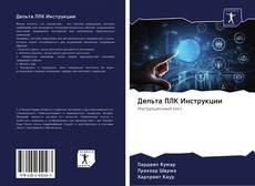 Bookcover of Дельта ПЛК Инструкции
