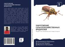 Portada del libro de УНИЧТОЖЕНИЕ СЕЛЬСКОХОЗЯЙСТВЕННЫХ ВРЕДИТЕЛЕЙ