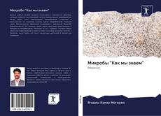 "Микробы ""Как мы знаем"" kitap kapağı"