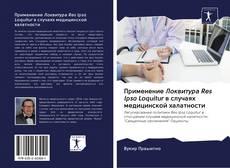 Bookcover of Применение Локвитура Res Ipsa Loquitur в случаях медицинской халатности